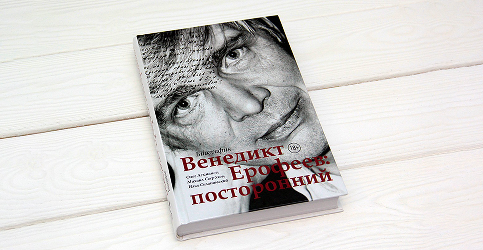 Большая книга – 2019: «Венедикт Ерофеев. Посторонний»