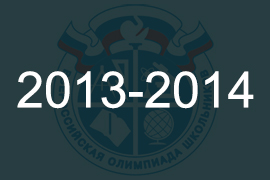 Всероссийская олимпиада школьников по литературе 2013-2014