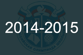 Всероссийская олимпиада школьников по литературе 2014-2015