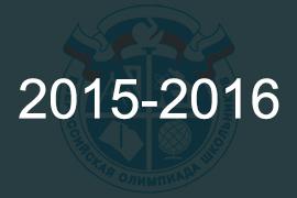 Всероссийская олимпиада школьников по литературе 2015-2016
