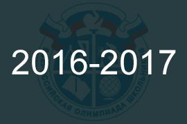 Всероссийская олимпиада школьников по литературе 2016-2017