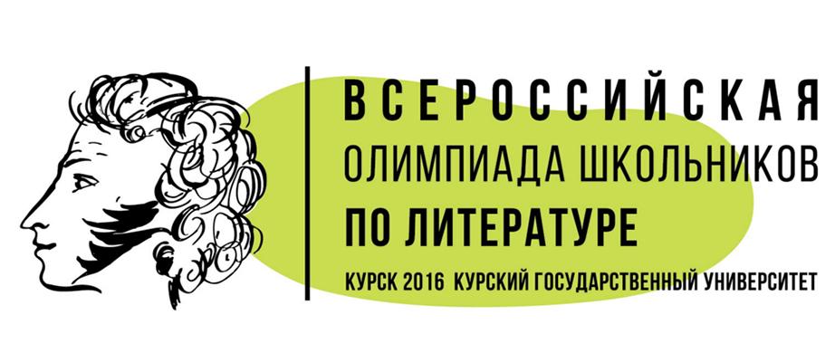 Всероссийская олимпиада школьников по литературе 2016