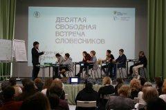 7 марта 2020, Десятая свободная встреча словесников, Методический баттл, А. А. Скулачёв и участники встречи