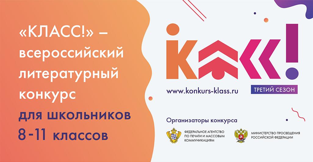 klass_2021_slovesnik_2-1.jpg